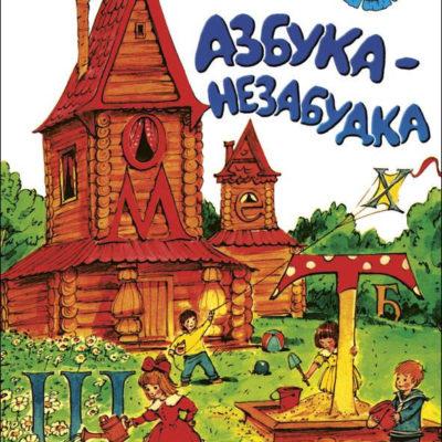 «No Me Olvides» - Comprar libros de ruso - Libros de texto para niños.