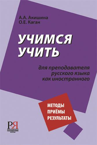 Aprendemos a enseñar: libro metodológico... - Comprar libros de ruso