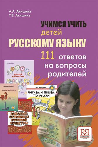 Aprendemos a enseñar ruso a los niños. - Comprar libros de ruso