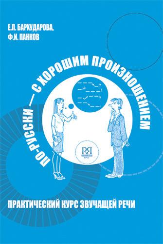 En ruso con buena pronunciación+CD - Comprar libros de ruso