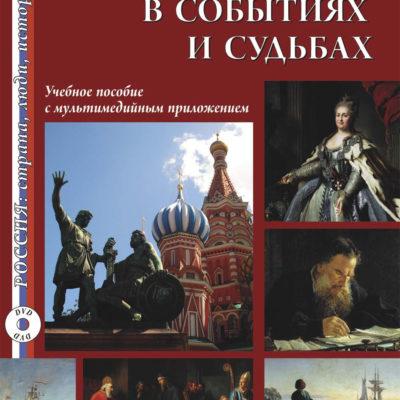 La historia de Rusia - Comprar libros de ruso material didáctico