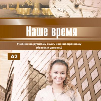 Nuestro tiempo: nivel básico+CD - Comprar libos de ruso