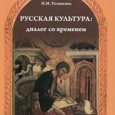 Cultura rusa: el diálogo con el tiempo - Comprar libros de ruso