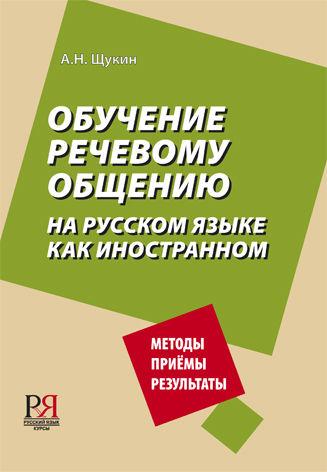 La enseñanza del discurso comunicativo ruso como lengua extranjera MANUAL DE ENSEÑANZA. Comprar libros de ruso. Libros de texto para aprender ruso