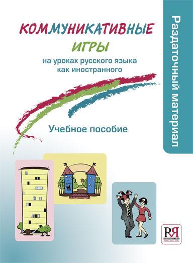 Juegos comunicativos. Descripción metodológica + Fichas didácticas. Juegos para aprendizaje del idioma Ruso. Juegos para profesorado. Comprar libros de ruso