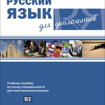 Ruso para diplomáticos - Comprar libros de ruso - Libros especializados