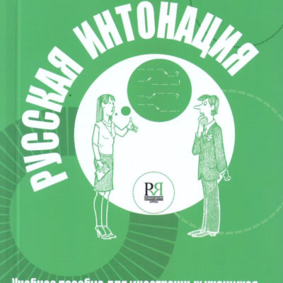 Entonación rusa+CD - Comprar libros de ruso - Fonética