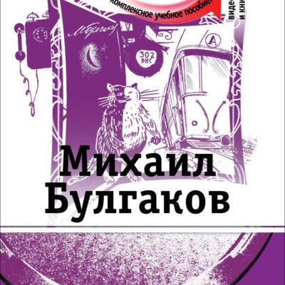 Mijaíl Bulgákov+DVD - Comprar libros de ruso material multimedia