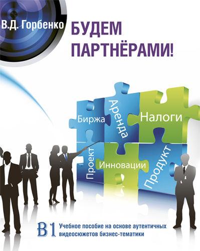 Hagámonos socios+CD - Comprar libros de ruso - Libros especializados