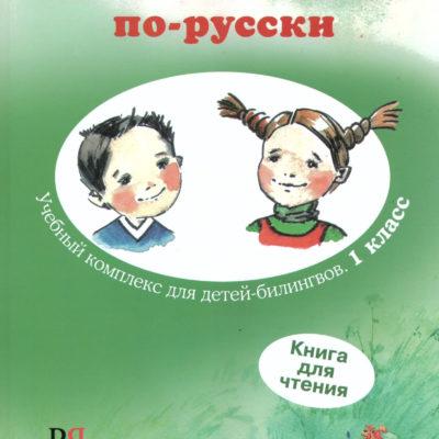 Libro de texto: Quiero hablar ruso. Comprar libros de ruso.