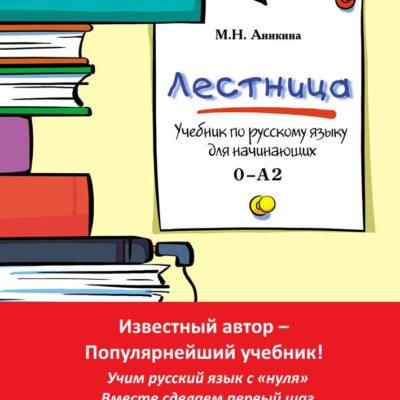 La escalera+CD - Comprar libros de ruso - libros de texto