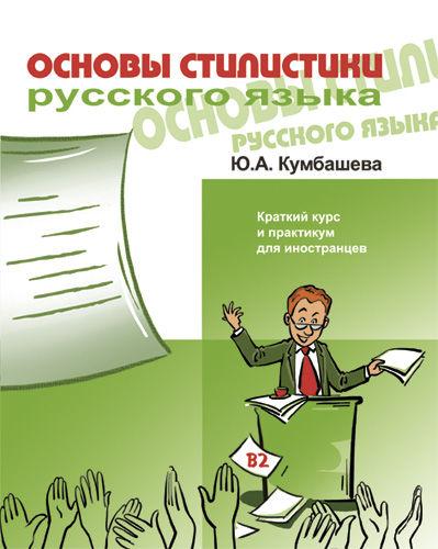 Fundamentos de estilística de la lengua rusa - Comprar libros de ruso