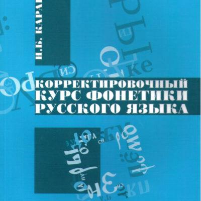 Curso correctivo de fonética+CD - Comprar libros de ruso