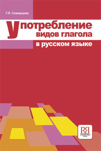 Uso de verbos en ruso