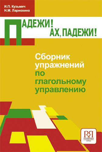 Casos de ruso: libro de ejercicios