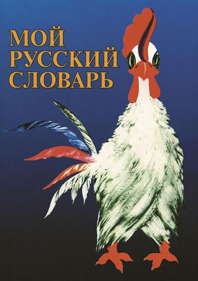 Este diccionario ayudará a los niños a aprender las letras rusas. Mi primer diccionario ruso - Comprar libros de ruso. Libro de texto.