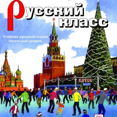 La clase rusa: nivel elemental+CD - Comprar libros de ruso