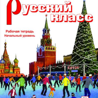 La clase rusa: nivel elemental Cuaderno de trabajo - Comprar libros ruso