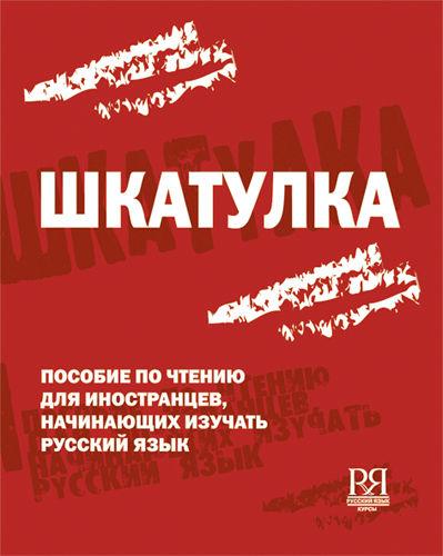 Shkatulka. Libro de lectura