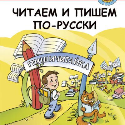 Leemos y escribimos en ruso: libro de texto