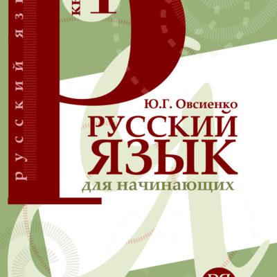 Ruso para principiantes.