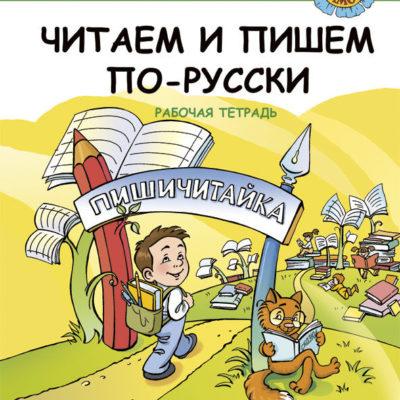 El cuaderno de trabajo del complejo Leemos y escribimos en ruso.