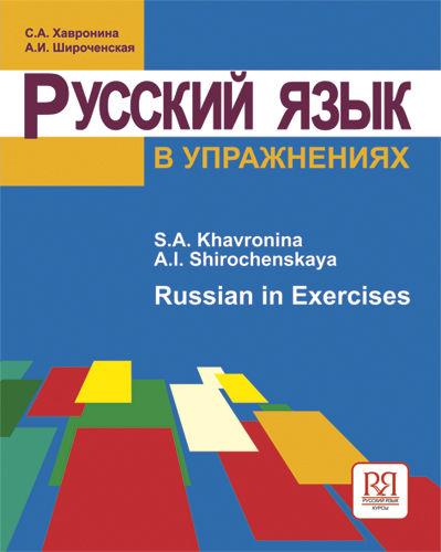 Ruso en ejercicios: un manual con comentarios.