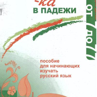 Ejercita los casos rusos. Manual para principiantes.