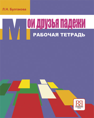 Mis amigos los casos rusos (manual de trabajo)
