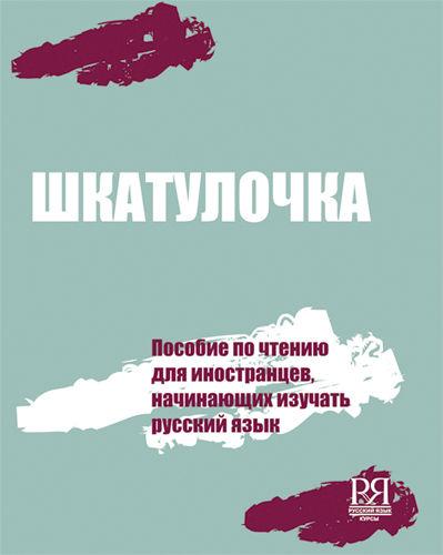 Shkatulochka: manual de lectura para estudiantes extranjeros de ruso (nivel elemental)