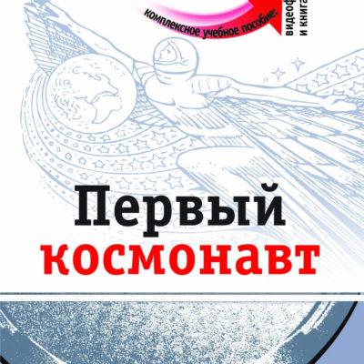 El primer cosmonauta + DVD