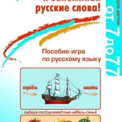 Juega y memoriza las palabras rusas