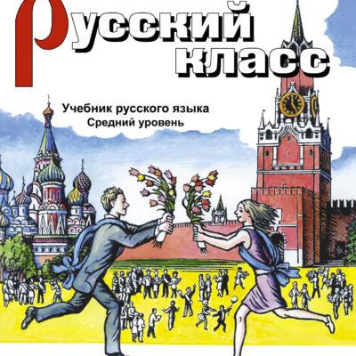 La clase rusa: nivel medio+CD - Comprar libros de ruso