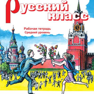 La clase rusa: nivel medio. Cuaderno de trabajo - Comprar libros de ruso