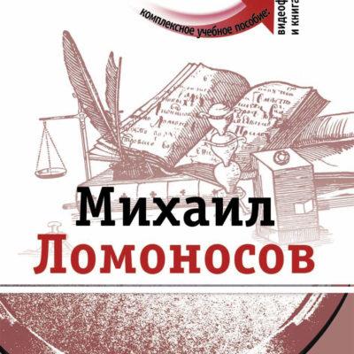 Michail Lomonosov