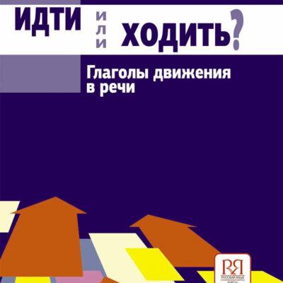 Los verbos rusos de movimiento