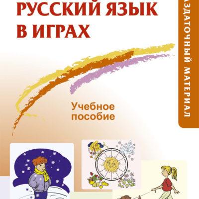 El ruso en los juegos. Material de aprendizaje.