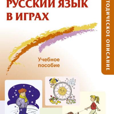 El ruso en los juegos. Libro del profesor.