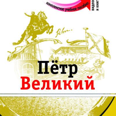 Pedro El Grande+DVD - Comprar libros de ruso - Material didáctico