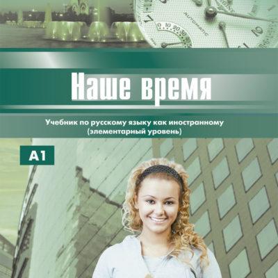 Nuestro tiempo: nivel elemental+CD - Comprar libros de ruso