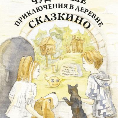 Maravillosas aventuras en el pueblo Skazkino. Libros de ruso. Comprar libros de ruso.