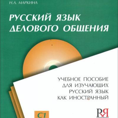 Ruso para comunicación empresarial, comprar libros de ruso, aprender ruso, libro de texto