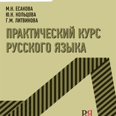 Curso práctico de lengua rusa para intérpretes: libro de texto para el desarrollo oral del idioma