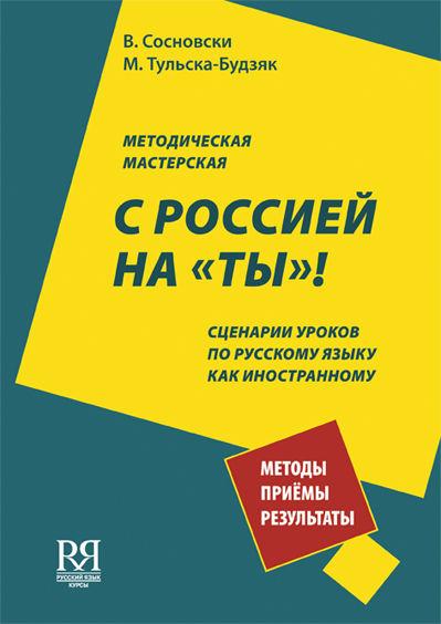 Acaba conociendo Rusia. Colección de guiones de lecciones de ruso como lengua extranjera y está dirigido a los profesores. Comprar libros de ruso.