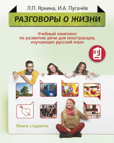 Conversaciones sobre la vida: material desarrollo de la expresión oral. Libro del estudiante. Nivel B1. Comprar libros de ruso, practica oral, aprende ruso.