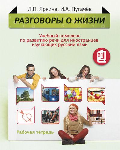 Conversaciones sobre la vida: material de desarrollo de la expresión oral. Cuaderno de trabajo. Nivel B1. ( +CD)