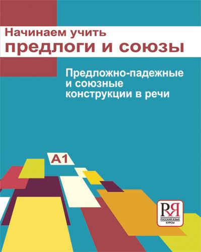 Aprendamos preposiciones y conjunciones: libro de texto para estudiantes de ruso como lengua extranjera (Nivel elemental)