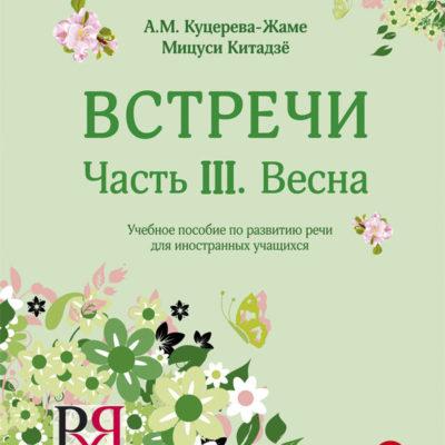 Encuentros III: Primavera. Libros de práctica de ruso. Comprar libros de ruso