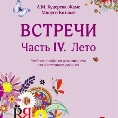 Encuentros IV: Verano - Libros de práctica oral. Comprar libro de ruso
