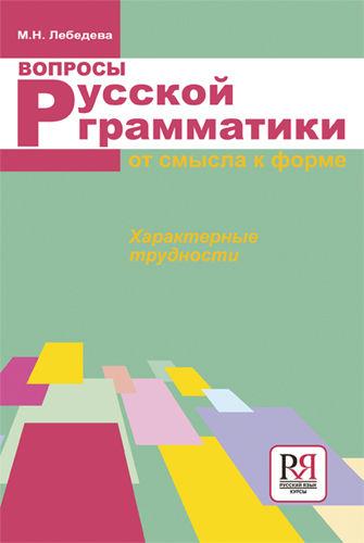 Cuestiones de gramática rusa: libro de gramática. Comprar libros de ruso